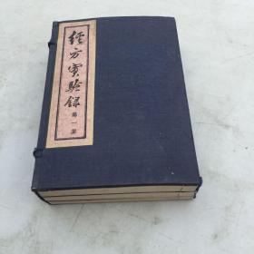 曹颖甫先生医案    经方实验录 第一集(上中下卷全) 民国26年初版 32开线装带函套私藏未阅