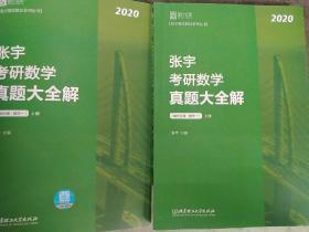 2020考研数学一张宇真题大全解上册(1987-2009)试卷本+解析本
