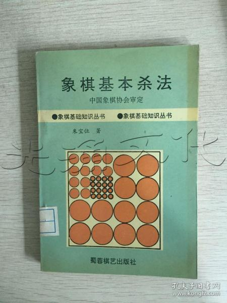 象棋基本杀法/象棋基础知识丛书
