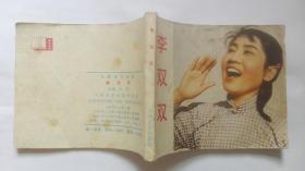 老版连环画;李双双(经典电影题材,少见品种)