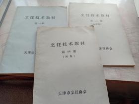 烹饪技术教材{ 第一册. 第二册 .第四册(西餐和山东菜) }16开【3本和售】