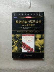 数据结构与算法分析-Java语言描述(原书第3版)
