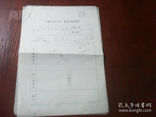 楚风吟草稿件 长沙湖南省总工会杨斌文先生旧体诗词稿1页