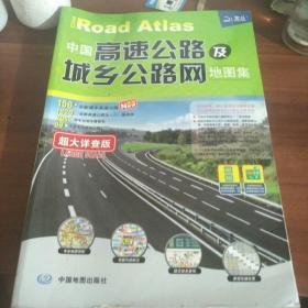 2017中国高速公路及城乡公路网地图集(超大详查版)