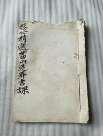 """手抄本""""杨公精选廿四山造葬吉课"""""""