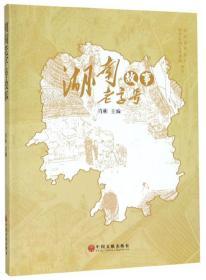 湖南老字号故事