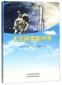 太空探索和开发