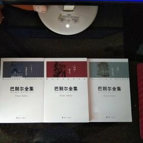 巴别尔全集 123卷合售 敖德萨故事 骑兵军 故事与特写