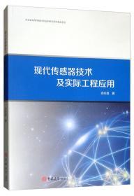 现代传感器技术及实际工程应用