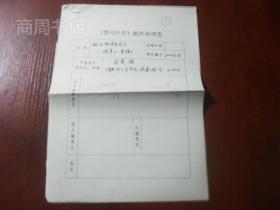 楚风吟草稿件 湖南师范大学彭载德先生旧体诗词稿1页