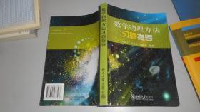 数学物理方法习题指导