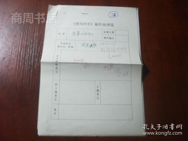 楚风吟草稿件 湖南省林业厅周碧联先生旧体诗词稿1页