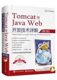 Tomcat与JavaWeb开发技术详解(第3版)(含DVD光盘1张)
