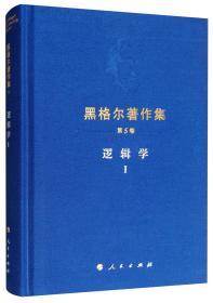 黑格尔著作集(第5卷)逻辑学1
