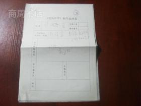 楚风吟草稿件 湖南娄底教科所彭锦棠先生旧体诗词稿1页