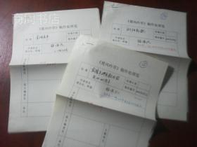 楚风吟草稿件 湖南长沙杨伟如先生旧体诗词稿3页合卖