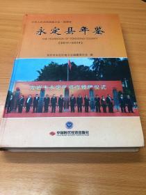 永定县年鉴(2011-2014)