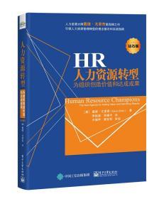 人力资源转型――――为组织创造价值和达成成果(钻石版)