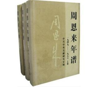 周恩来年谱(上中下)(全三卷) 中央文献 正版