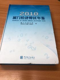 2010厦门经济特区年鉴