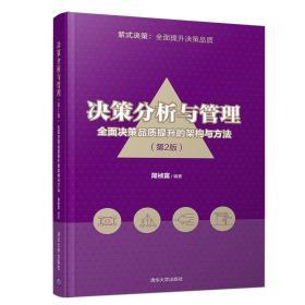 决策分析与管理——全面决策品质提升的架构与方法(第2版)