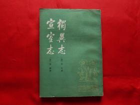 獨異志·宣室志【古小說叢刊】(1983年1版1印)