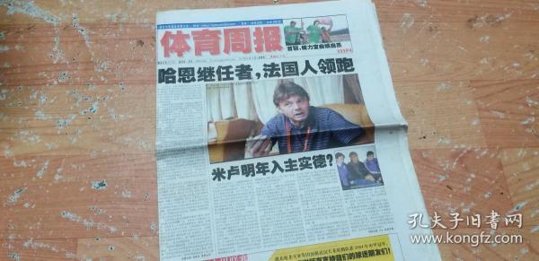 體育周報2004年11月25日