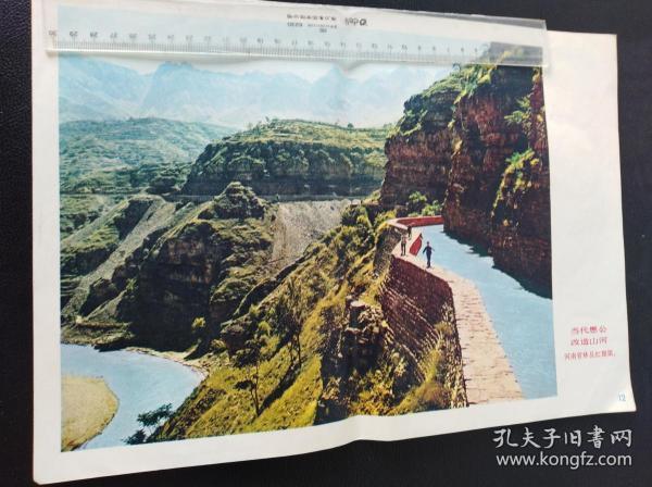 當代愚公改造山河      不成冊。大小自定。滿40元包郵。如圖。品自定。