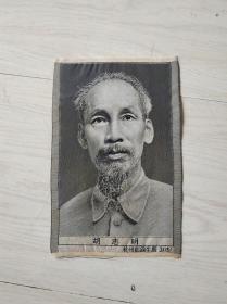 建國初期胡志明小幅絲織畫