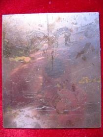 版畫底版(厚銅板)17