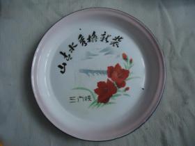 文革搪瓷盤子(三門峽)