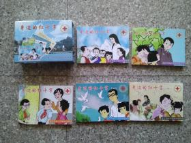 (青少年红十字知识连环画) 身边的红十字(1-5) 全五册