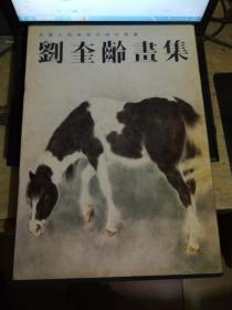 刘奎龄画集