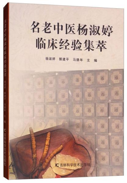 名老中医杨淑婷临床经验集萃