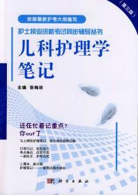 护士执业资格考试同步辅导丛书:儿科护理学笔记(第三版)