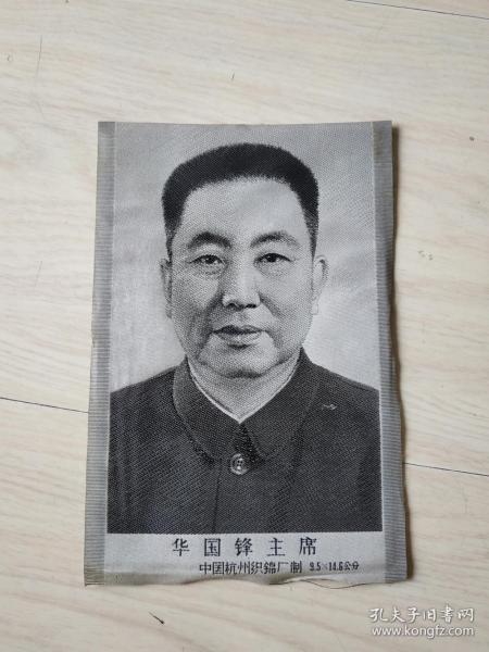 文革時期華國鋒小幅絲織畫