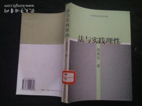 法与实践理性    馆藏书