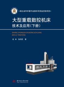 9787568044417-xz-大型重载数控机床技术及应用(下册)