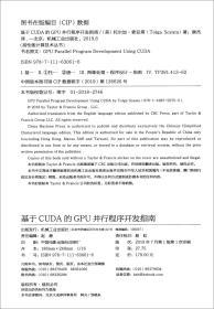 基于CUDA的GPU并行程序开发指南