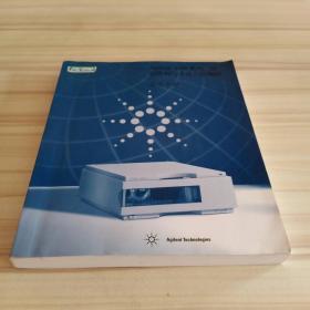 Agient1100系列二级管阵列与多波长检测器参考手册
