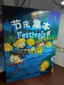 节庆集本(1-12册)附DVD三张-盒装