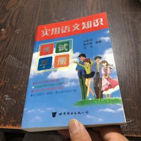 实用语文知识考试手册