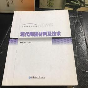 材料科学与工程研究生教学用书:现代陶瓷材料及技术
