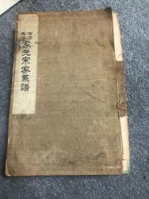 昭和五年日本原版线装---古流生苍 家元宗家系谱 一厚册全