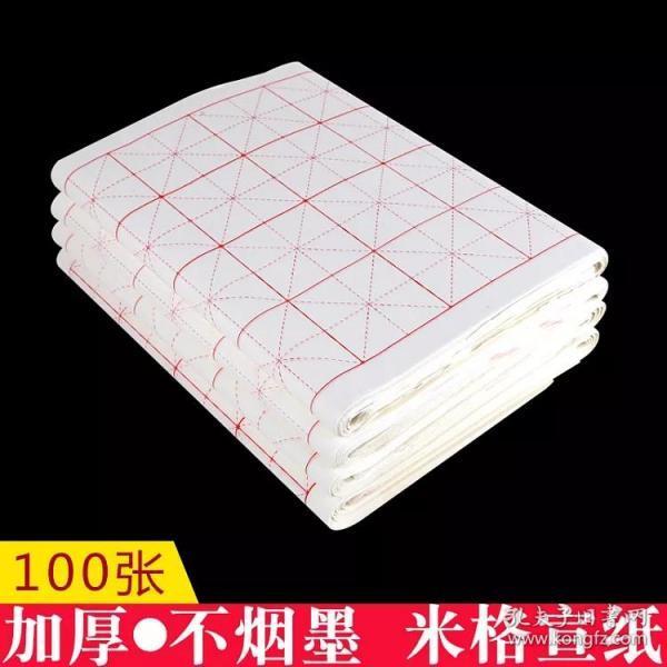紫林軒 米字格宣紙加厚批發 半生半熟初學者書法練習的毛邊紙100張/份【68.5×34.5cm】32格