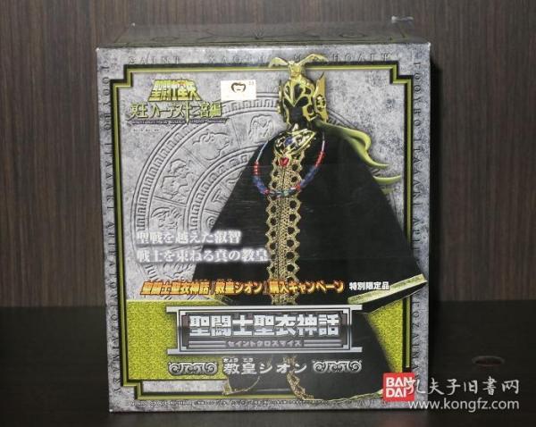 万代正版圣斗士模型!圣衣神话•教皇史昂