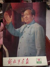 解放軍畫報1966年11期,多處林彪像完整。館藏書