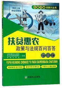 扶贫惠农政策与法规百问百答 专著 插图版 fu pin hui nong zheng ce yu fa gui bai wen