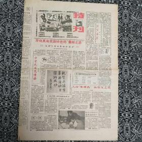 《上海市集郵活動日特刊》