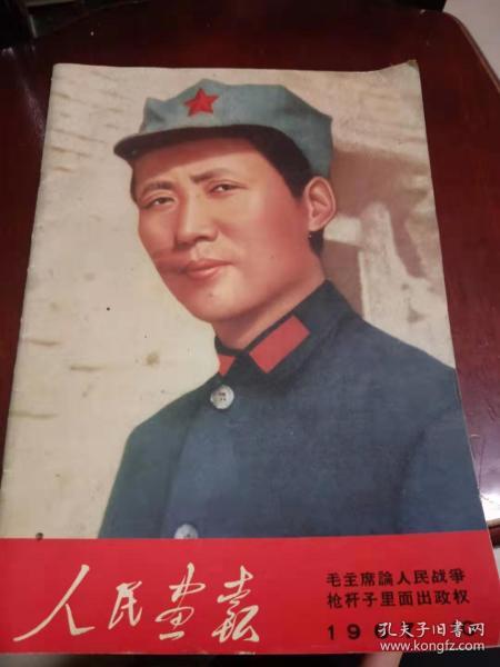 人民畫報1967年第10期,多處林彪像完整不缺頁。館藏書,多幅經典圖片